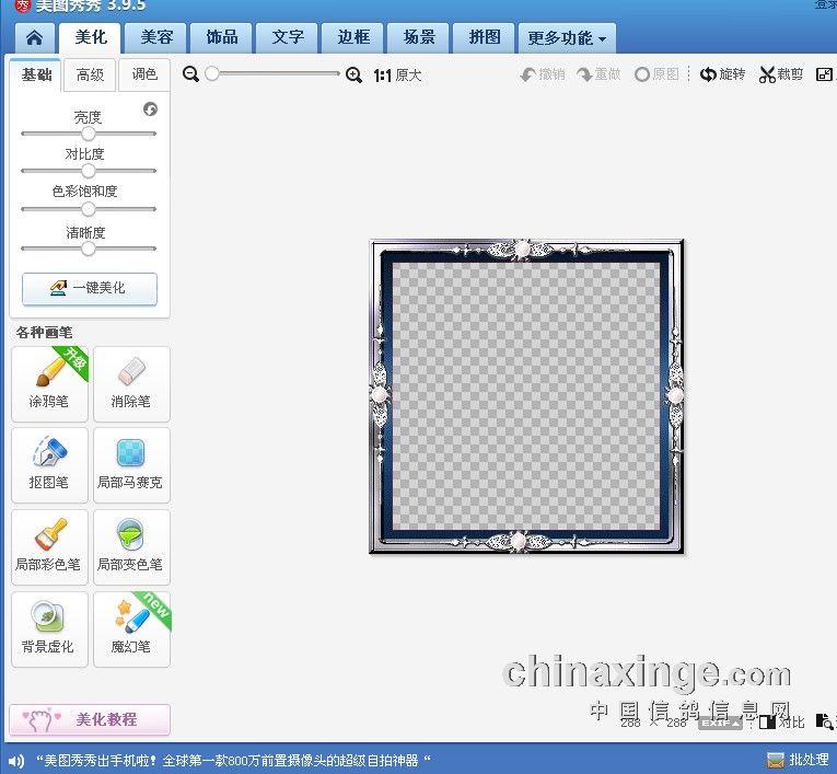 中国 信鸽/从文件夹里找到你要制作的照片原图