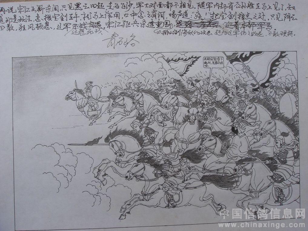 国画 简笔画 手绘 线稿 1017_763